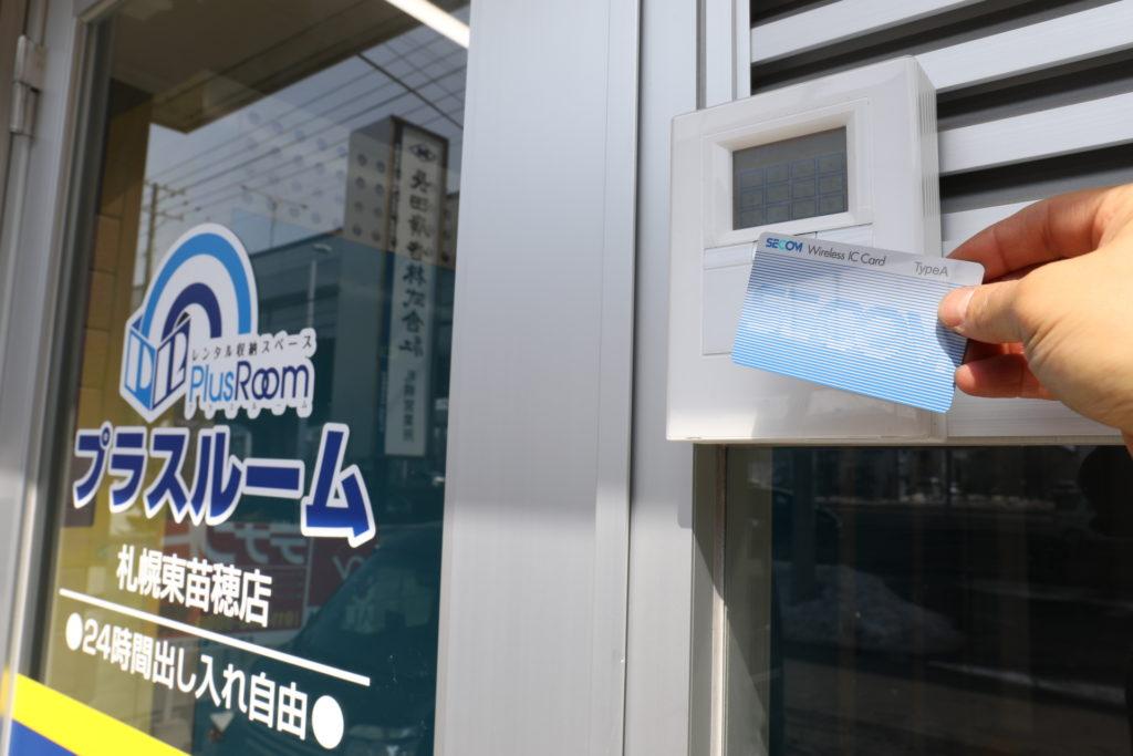 セルフストレージ札幌東苗穂セコムカード