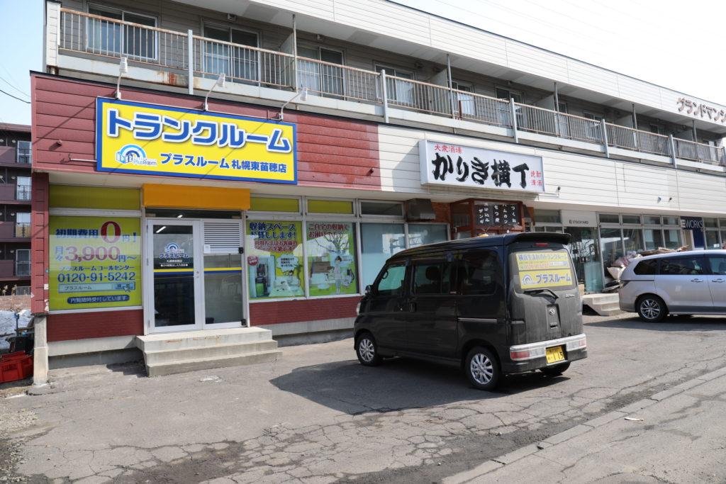 レンタルボックス札幌東苗穂