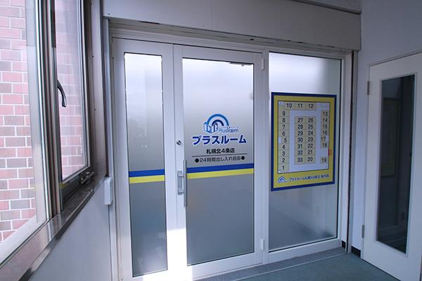 トランクルム札幌北4条店正面入り口