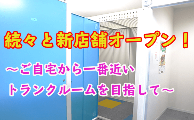 札幌市で格安トランクルームならプラスルーム